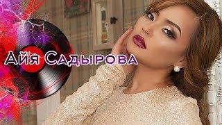 Айя Садырова - Ардагым Жаны ыр MuzKg