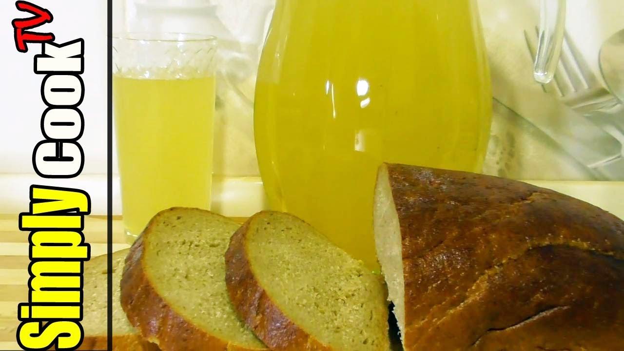 Хлебный Домашний Квас | Квас без дрожжей | Простой рецепт от Simply Cook TV