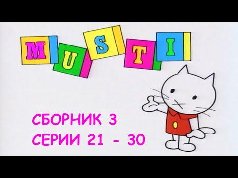 Мультики малышам - Мусти и его друзья - сборник мультиков - 21- 30 серия