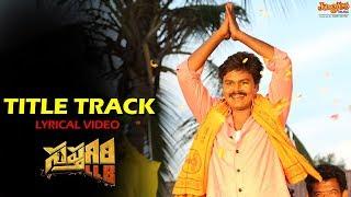 Title Track  Sapthagiri LLB Lyrical Video | Sapthagiri | Kashish Vohra | Ravi Kirane | Bulganin