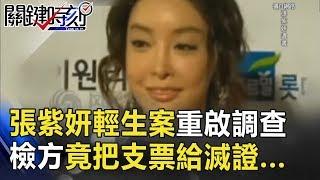 韓女星張紫妍輕生案重啟調查 檢方竟把「支票」給滅證… 關鍵時刻 20180706-6 王瑞德