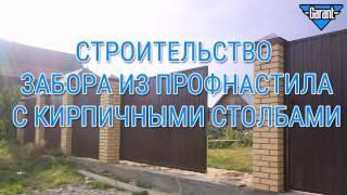 Заборы из профнастила с кирпичными столбами(Компания