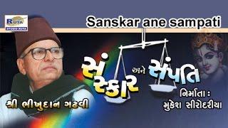 Bhartiya Lagnageetoni Parampara By Bhikhudan Gadhavi | Sanskar Ane Sampati | Gujarati Dayro | Jokes