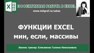 Функции excel: МИН (MIN),  МАКС (MAX), ЕСЛИ (IF). Формулы массивов в эксель.