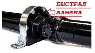 замена подвесного подшипника кардана (ГАЗель)