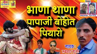 RAJSTHANI DJ SONG 2018- भाणा थाणा पापाजी बोहोत पियरो - NEW MARWARI LATEST DJ SONG