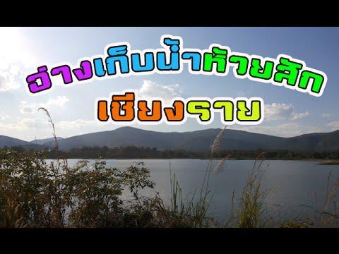 อ่างเก็บน้ำห้วยสัก เชียงราย - Huai Sak Reservoir at Chiang Rai