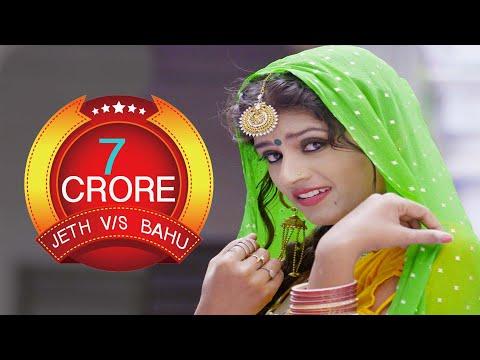 # JETH V/S BAHU # NEW HARYANVI DJ SONG 2018 PAWAN GILL NEW HARYANVI 2018 HIMANSHI GOSWAMI SONU KUNDU