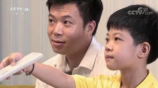《快乐体验》 20201126 鸢都上空的鹰 CCTV少儿 - YouTube