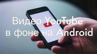 Видео YouTube в фоне на Android (без ROOT прав!)