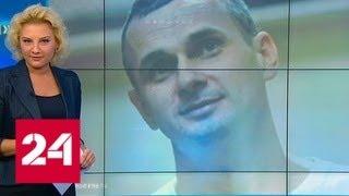 Смотреть видео Режиссер Олег Сенцов пишет киносценарий о жизни в тюрьме - Россия 24 онлайн