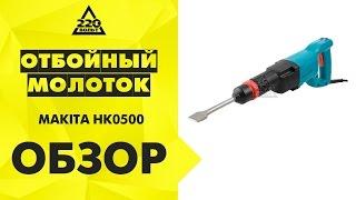 Обзор Отбойный молоток MAKITA HK0500