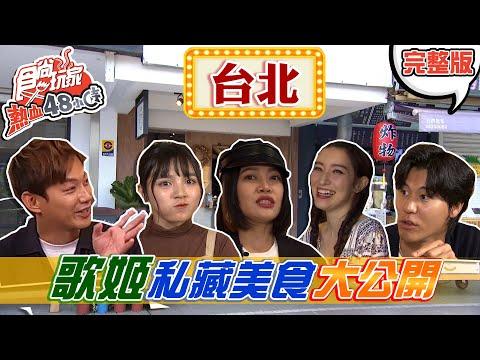 台綜-食尚玩家-【台北】歌姬口袋私藏美食大公開 跟著戴愛玲、Lara吃就對了
