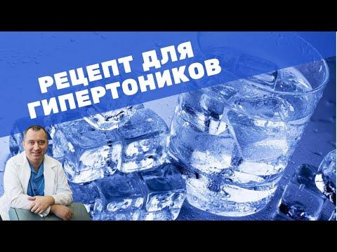 Рецепт для гипертоников от Доктора Шишонина