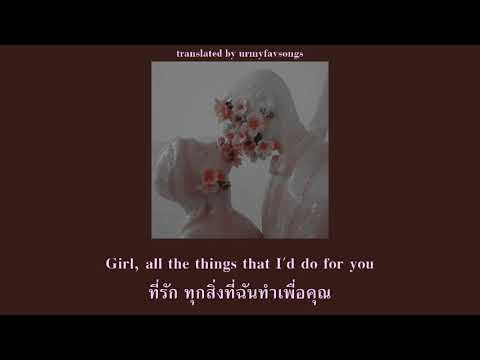 Would you - Pink Sweats [แปล/thaisub]