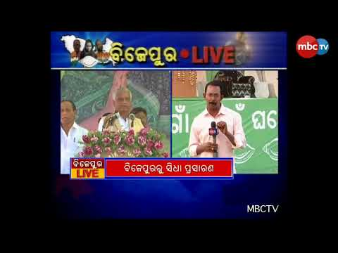 "{LIVE} Bijepur By-Poll: ""Who Win ??"" 