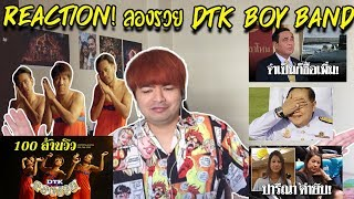 ลองรวย - DTK BOY BAND「Official MV」| REACTION!