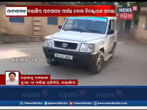 Bolangir Parcel Blast : Crime Branch takes prime accused Punjilal Meher on 6 day remand