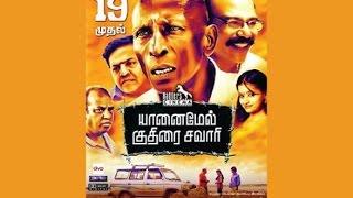 Yaanai Mel Kuthirai Savari HD - Exclusive - Goldencinema
