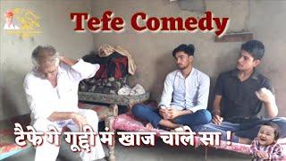 """टैफे कॉमेडी """"चालो म्हारी रेल भवानी"""" टैफे के सर्वे के मुताबिक 5% गायक सही है Tefe Funny Comedy 😊👌"""