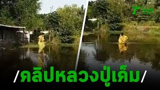 ศิษย์หลวงปู่เค็มโชว์อภินิหาร   02-10-62   ข่าวเช้าไทยรัฐ