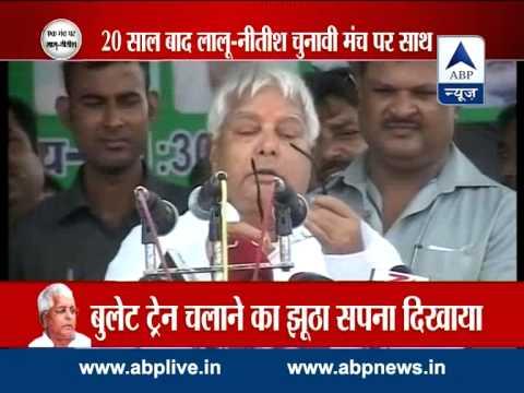 Full Speech: Lalu calls Paswan opportunist, slams BJP in Hajipur