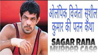 पहलवान सुशील कुमार के ऊपर लगा एक अंतरराष्ट्रीय पहलवान की हत्या करने का आरोप