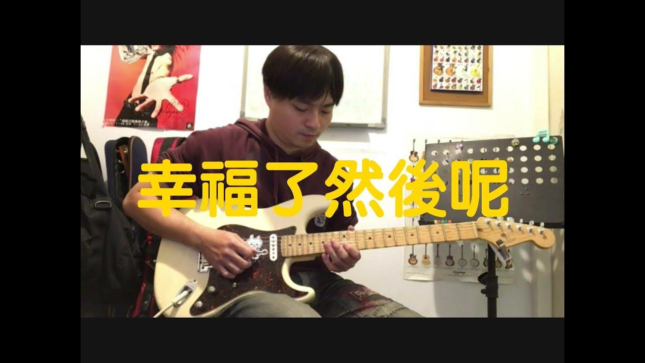 《電吉他》幸福了然後呢_A-LIN_cover_TAB譜 - YouTube