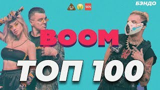 Популярные песни России: Застой, однотипность и вторичность топ BOOM, чарт Вконтакте | Бэндо
