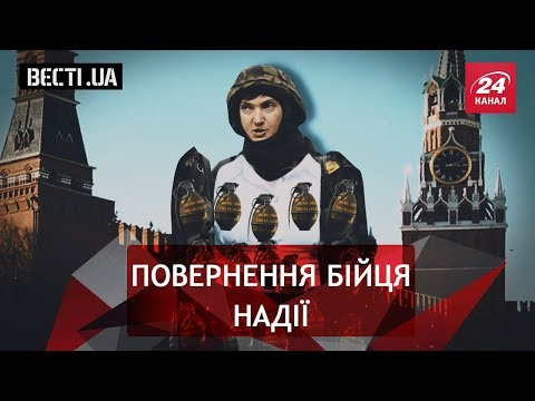 Вєсті.UA. Таємний план Надії Савченко