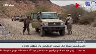 الجيش اليمني يسيطر على منقطة الدريهمي في منطقة الحديدة