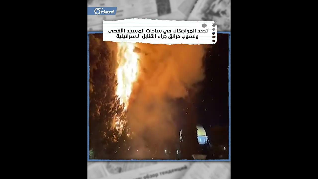 تجدد المواجهات في ساحات المسجد الأقصى ونشوب حرائق جراء القنابل الإسرائيلية  - 21:58-2021 / 5 / 10