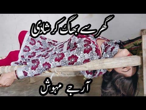 صورة فيديو : گھر سے بھاگ کر شادی کرنے والی لڑکی کا انجام سبق آموز کہانی 😭