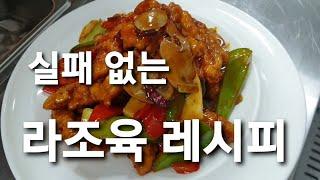 중식 라조육 만들기 진성도삭면가 辣椒肉