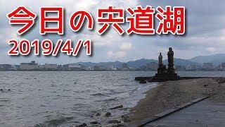 今日の宍道湖 2019/4/1