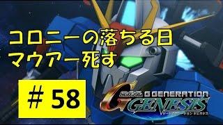 gジェネジェネシス 58 コロニーの落ちる日 ジーンのゲーム実況 zガンダム sd gundam g generation genesis