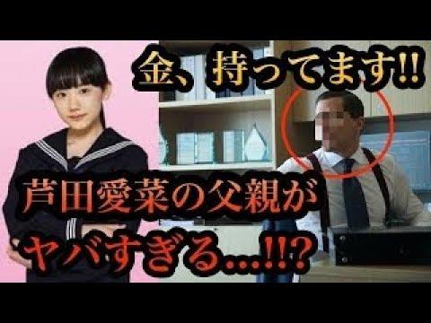芦田 愛菜 父親