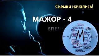 МАЖОР - 4   старт съемок!)