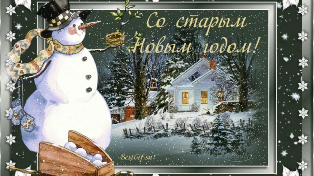 Поздравления с старым новым годом открытки анимационные, класс открытка мольберт