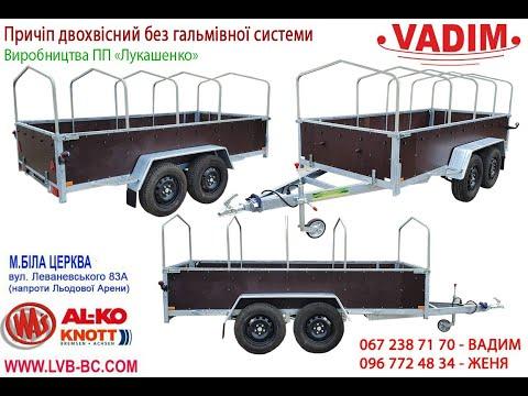 Производство, виробництво прицепов 2х- осных. 40000УА. Вадим Лукашенко.