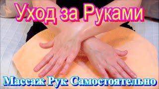 Как Делать Массаж Рук в Домашних Условиях Видео(Кто-то задается вопросом зачем делать массаж рук в домашних условиях или как делать правильно массаж рук..., 2015-09-15T11:59:18.000Z)