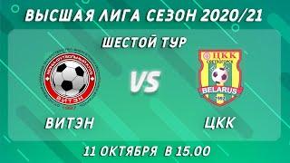 ВИТЭН ЦКК 6 ой тур Высшая лига 11 октября 15 00