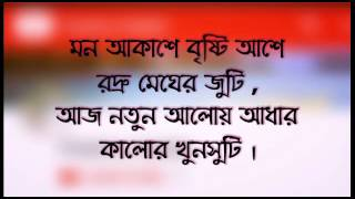 Cholna Sujon Mile Dujon Song Bangla lyrics full/Pobitra Halder
