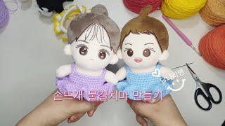 아이돌인형 손뜨개 원피스 만들기 (물결치마) #손뜨개원…