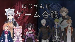 [LIVE] 【紅組視点】にじさんじゲーム合戦!!