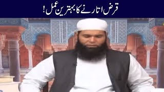 Shehar-e-Hikmat | Hakeem Tariq Mehmood | Ubqari | 16 April 2019 | City 42