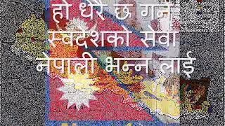 dherai chha garna swadesh ko sewa, nepali patriotic song by gopal yonjan