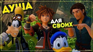 Первые 40 минут ● Kingdom Hearts III [PS4 Pro]