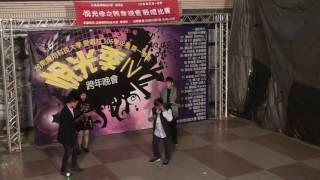 悅光季4之跨年晚會歌唱比賽part1