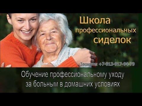 Уход за ртом у лежачих больных дом престарелых белогорск